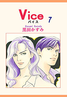 Vice ��7��