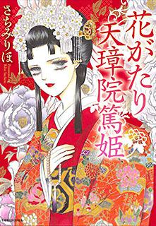 花がたり天璋院篤姫