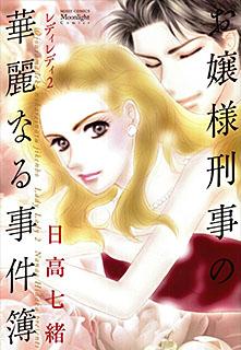 お嬢様刑事の華麗なる事件簿レディ レディ 第2巻