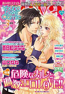 Young Love Comic aya 2010年3月号