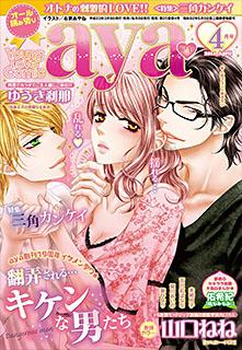 Young Love Comic aya 2011年4月号