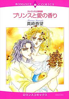 プリンスと愛の香り 〜エレシウス公国物語〜