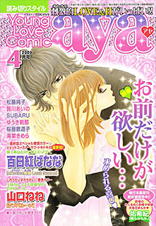 Young Love Comic aya 2009年4月号