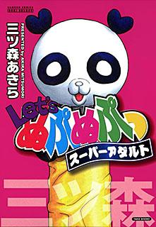 Let's ぬぷぬぷっスーパーアダルト 第1巻