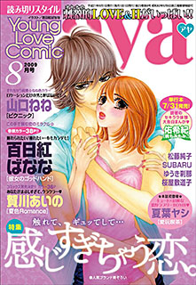 Young Love Comic aya 2009年8月号