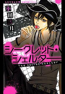 シークレット・シェルター〜秘密の逆ハーレム〜