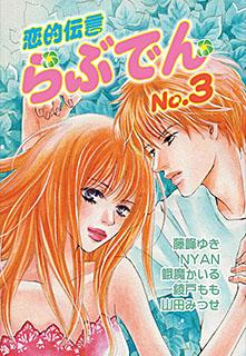 恋的伝言 第3巻