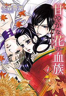 甘やかな花の血族 第4巻
