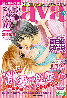 Young Love Comic aya 2009年10月号