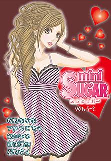 miniSUGAR vol.5-2