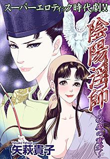 陰陽淫師〜妖魔の寵愛〜
