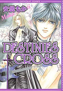 DESTINIES CROSS 第1巻