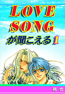 LOVESONG��ʹ������ ��1��