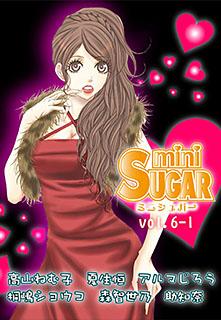 miniSUGAR vol.6-1