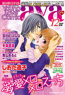 Young Love Comic aya 2009年12月号