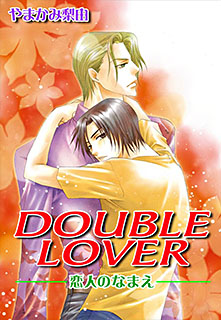 DOUBLE LOVER −恋人の名前−