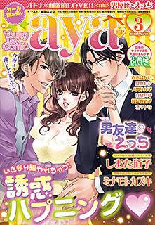 Young Love Comic aya 2012年3月号