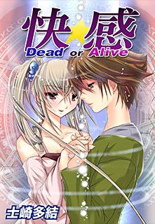 快感Dead or Alive 第2巻