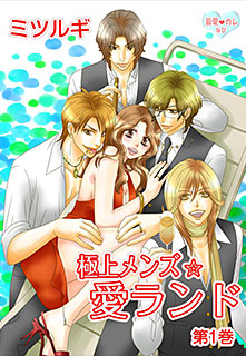 最愛◆カレなび 極上メンズ☆愛ランド 第1巻