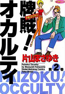 牌賊!オカルティ 第2巻