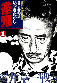 雀鬼 第1巻