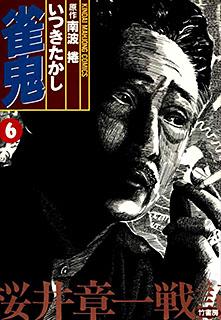 雀鬼 第6巻