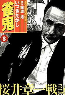 雀鬼 第8巻