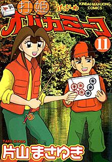 打姫オバカミーコ 第11巻