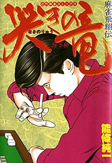 哭きの竜 麻雀飛翔伝 第5巻