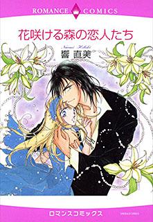 花咲ける森の恋人たち
