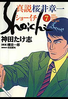 真説桜井章一 ショーイチ 第7巻