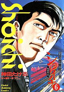 桜井章一伝 ショーイチ 第6巻