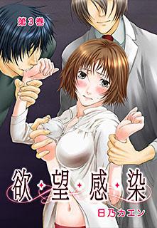 欲・望・感・染 第3巻