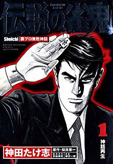 伝説の雀鬼 第1巻
