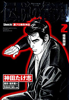伝説の雀鬼 第2巻
