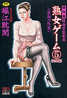 熟女ゲーム 第5巻