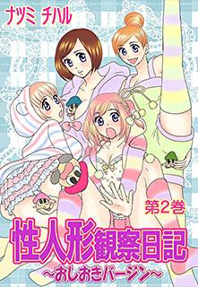 性人形観察日記〜おしおきバージン〜 第2巻