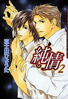 純情 第2巻