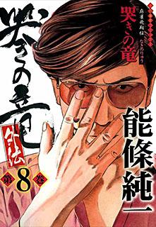 哭きの竜 外伝 第8巻