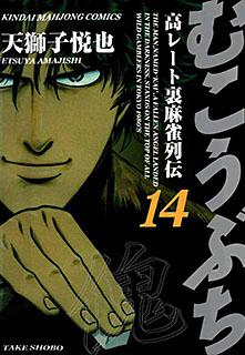 むこうぶち 高レート裏麻雀列伝 第14巻