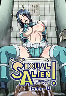 セクシャルエイリアン!〜Hな宇宙人の搾汁ミッション〜