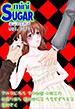 miniSUGAR vol.18-1