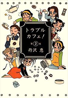 トラブルカフェ! 第2巻