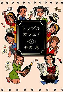 トラブルカフェ! 第8巻