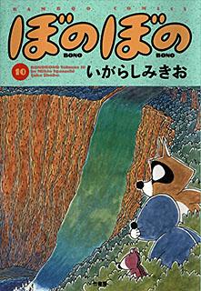 ぼのぼの 第10巻