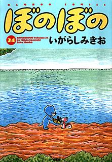 ぼのぼの 第24巻