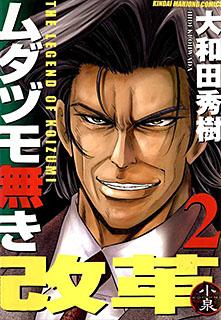 ムダヅモ無き改革 第2巻
