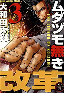 ムダヅモ無き改革 第3巻
