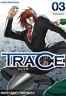 TRACE 第3巻