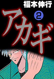 アカギ 第2巻